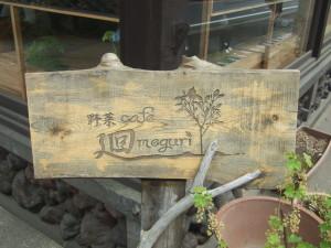 野菜cafe 廻 Meguri